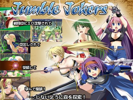 ( 同人ゲーム)[161124][とらうま商事] Jumble Jokers (Ver.1.05) [117M] [RJ180724]