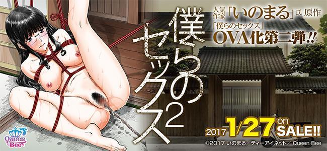[170127][Queen Bee] 僕らのセックス 2 [いのまる] (DVD 720x480 x264)