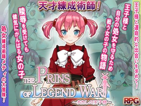 [170211][プリンシア] THE PRINS OF LEGEND WAR ~あたしの王子様~Ver.2 [386M] [RJ193657]